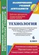Технология 6 кл. Рабочая программа и технологические карты уроков
